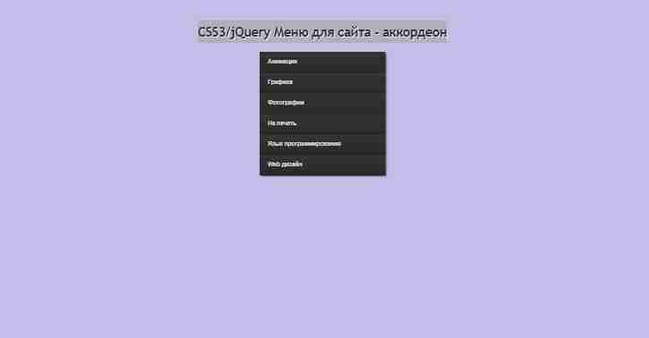CSS3/jQuery Меню для сайта - аккордеон